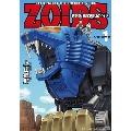 新装版 機獣新世紀ZOIDS 1