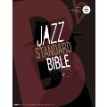 ジャズ・スタンダード・バイブル in B♭ [BOOK+CD]