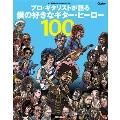 プロ・ギタリストが語る 僕の好きなギター・ヒーロー100