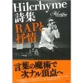 Hilcrhyme詩集 RAPと抒情