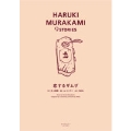 HARUKI MURAKAMI 9 STORIES 恋するザムザ