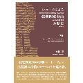 レコードによる弦楽四重奏曲の歴史 下巻 ベートーヴェン、シューベルト