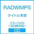 タイトル未定 [CD+DVD]<初回限定盤>