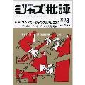 ジャズ批評 2012年3月号 Vol.166