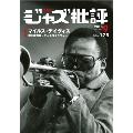 ジャズ批評 2013年9月号 Vol.175