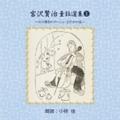 宮沢賢治童話選集 1