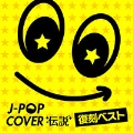 J-POPカバー伝説 -復刻ベスト-