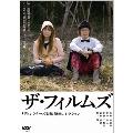 ザ・フィルムズ ~5ディレクターズ 短編映画コレクション~