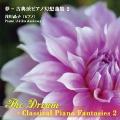夢-古典派ピアノ幻想曲集2