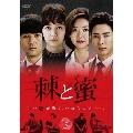 棘<トゲ>と蜜 DVD-BOX5