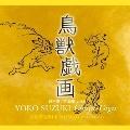 鈴木陽子 作品集 vol.6 「鳥獣戯画」