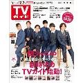 TVガイド 関東版 2018年12月7日号