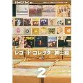 レコード・コレクター紳士録 2