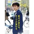 AERA STYLE MAGAZINE (アエラスタイルマガジン) Vol.42<表紙: 田中圭>