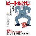 ビートたけし 文藝 2019年4月号増刊