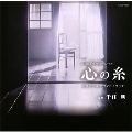 NHKドラマスペシャル 「心の糸」 オリジナルサウンドトラック