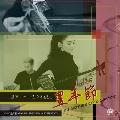 豊年節 (RYUHEI THE MAN VOCAL RE-EDIT) C/W 豊年節 (RYUHEI THE MAN INST RE-EDIT)<限定盤>