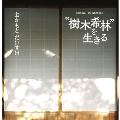 「樹木希林を生きる」オリジナルサウンドトラック