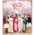 あおい・さおりの成人式(`・ω・´)2014【Blu-ray盤】