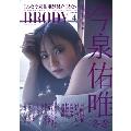 BRODY (ブロディ) 2020年4月号増刊 今泉佑唯ver.