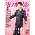 カラオケファン 2020年5月号 [MAGAZINE+CD]
