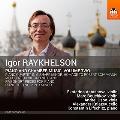 レイヘルソン: ピアノと室内楽作品集 第2集