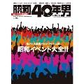 昭和40年男 Vol.67