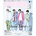 POTATO 2021年9月号<表紙: Sexy Zone>