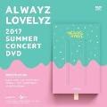 2017 Summer Concert Alwayz