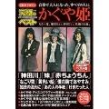 CD付マガジン「究極のベスト 01 かぐや姫」 [BOOK+CD]