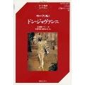 オペラ対訳ライブラリー モーツァルト ドン・ジョヴァンニ