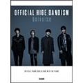 Official髭男dism Universe 公式ピアノ・ソロ&弾き語りピース