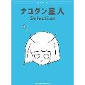 ナユタン星人 Selection ピアノ・ソロ