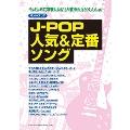 J-POP人気&定番ソング バンド・スコア