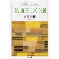 名曲三00選 吉田秀和コレクション
