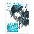 天野喜孝×HYDE展 天命と背徳 ~NIPPON EVOLUTION~ クリアファイルBOOK