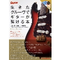 生きたグルーヴでギターが弾ける本 [BOOK+CD]