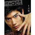 別冊+act. Vol.23