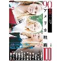 90年代アメリカ映画100