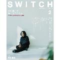 SWITCH Vol.38 No.2 (2020年2月号) 特集 岩井俊二
