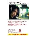 泥酔ジャーナル2<タワーレコード限定>