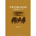 世界の弦楽四重奏団とそのレコード 第5巻 英加北欧諸国編(イギリス、カナダ、スウェーデン、オランダ他)