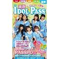 楽遊 IDOL PASS Vol.4(関東B+西日本版)