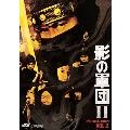 影の軍団2 DVD COLLECTION VOL.2