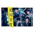 絶対零度~未然犯罪潜入捜査~ DVD-BOX DVD