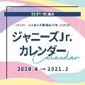 ジャニーズJr.カレンダー 2020.4-2021.3 (ジャニーズ事務所公認)