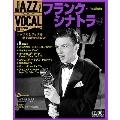 ジャズ・ヴォーカル・コレクション 11巻 フランク・シナトラ Vol.2 2016年10月4日号 [MAGAZINE+CD]