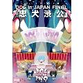 ワンマンTOUR 2014 DOG in JAPAN FINAL『忠犬渋公』<初回限定超特盛盤>