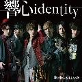 響心identity [CD+DVD]<初回盤A>