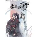 魔道祖師 前塵編 [4Blu-ray Disc+CD]<完全生産限定版>